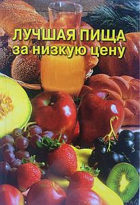 Краща їжа за низьку ціну (вегетаріанські страви) Ред. А. А. Димань