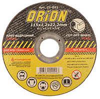 Круг отрезной ORION 115х1,2