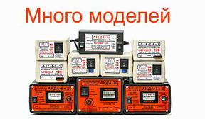 """Зарядные устройства """"АИДА"""""""
