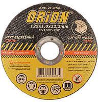 Круг отрезной ORION 125х1.0