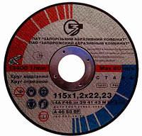Диск отрезной для болгарки ЗАК 115х1,2