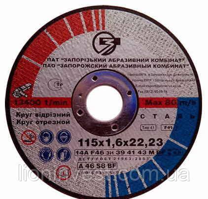 Диск отрезной для болгарки ЗАК 115х1,6