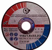 Диск відрізний для болгарки ЗАК 115х2.0