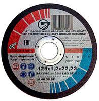 Круг відрізний по металу ЗАК 125х1.2
