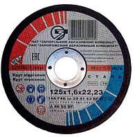 Круг відрізний по металу ЗАК 125х1.6
