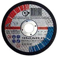Диск відрізний по металу ЗАК 125х2.0