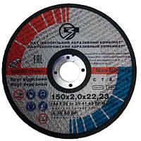 Відрізний диск по металу ЗАК 150х2.0