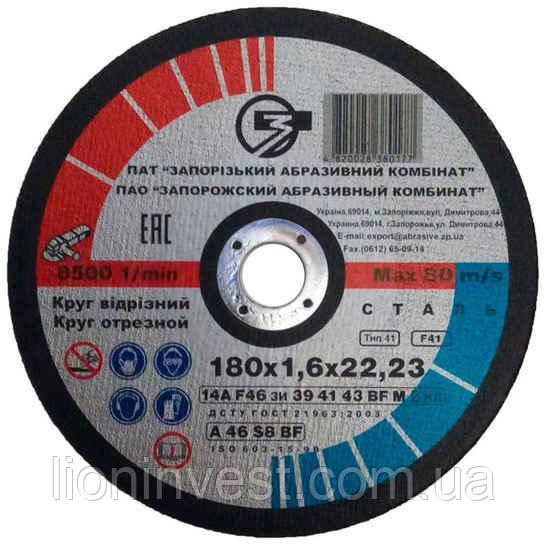 Отрезной круг по металлу ЗАК 180х1.6