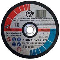 Відрізний круг по металу ЗАК 180х1.6