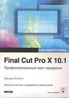 Final Cut Pro X 10.1. Профессиональный пост-продакшн