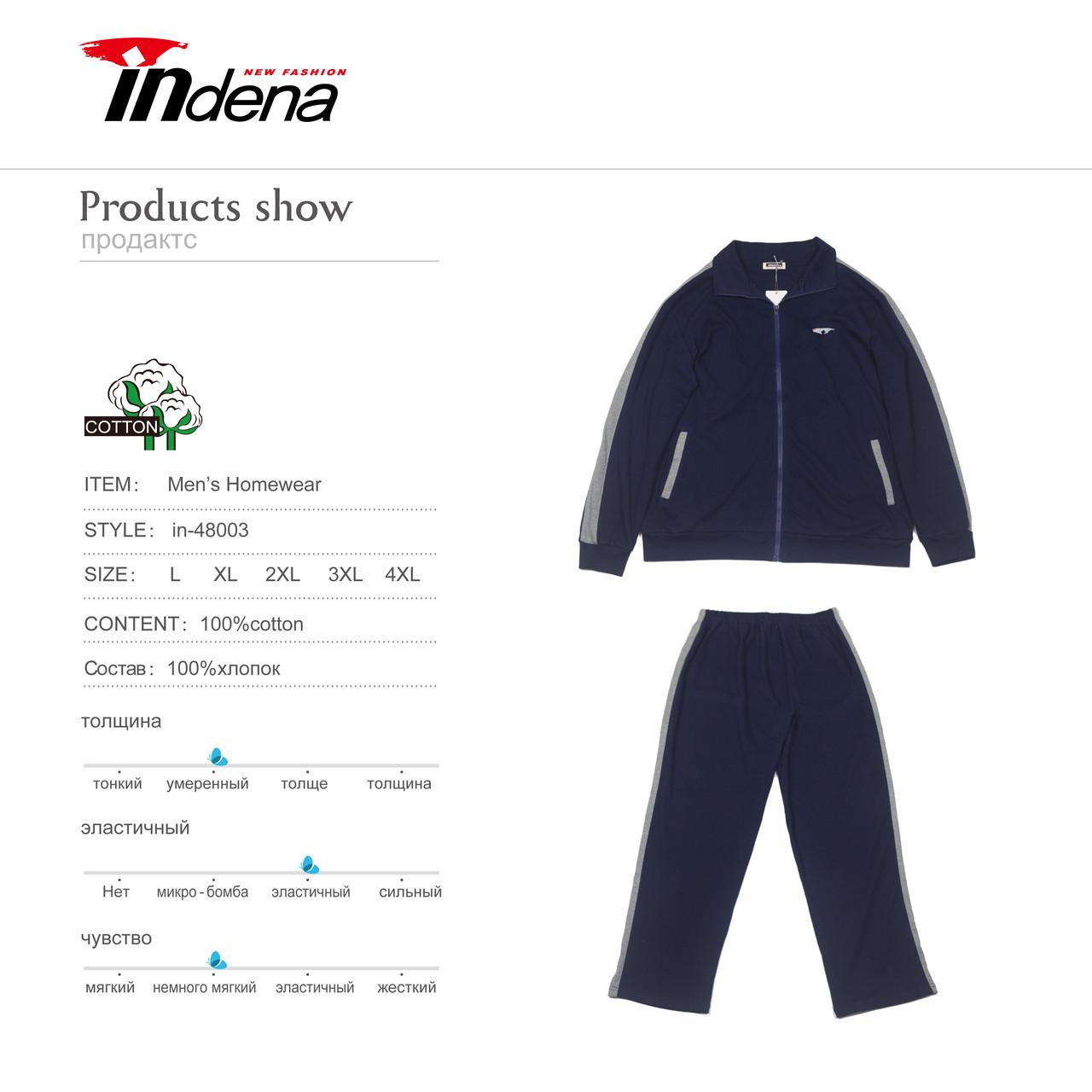 Мужская домашняя одежда Марка «INDENA»   Арт.48003