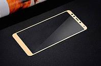 Защитное стекло Xiaomi Redmi 5 Plus 5.99'' Full cover золотой 0,26мм в упаковке