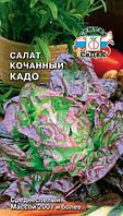 Салат кочанный Кадо