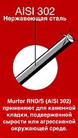 Арматура Murfor RND/S-4-100 нержавейка для кладки подверженной сырости и агрессивной окружающе