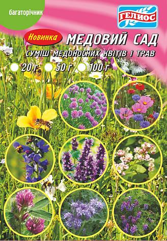 Смесь медоносных трав Медовый сад 20 г, фото 2
