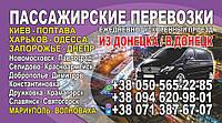 Ежедневно автоперевозки Донецк - Святогорск
