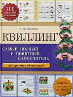 Квиллинг. Самый полный и понятный самоучитель, Анна Зайцева, 9785699667024