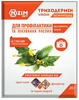 Биофунгицид Триходермин БТ 20 г.