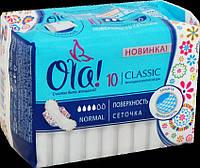 """Прокладки """"Ola classic"""" з сіточкою 4 кап.-10 шт."""