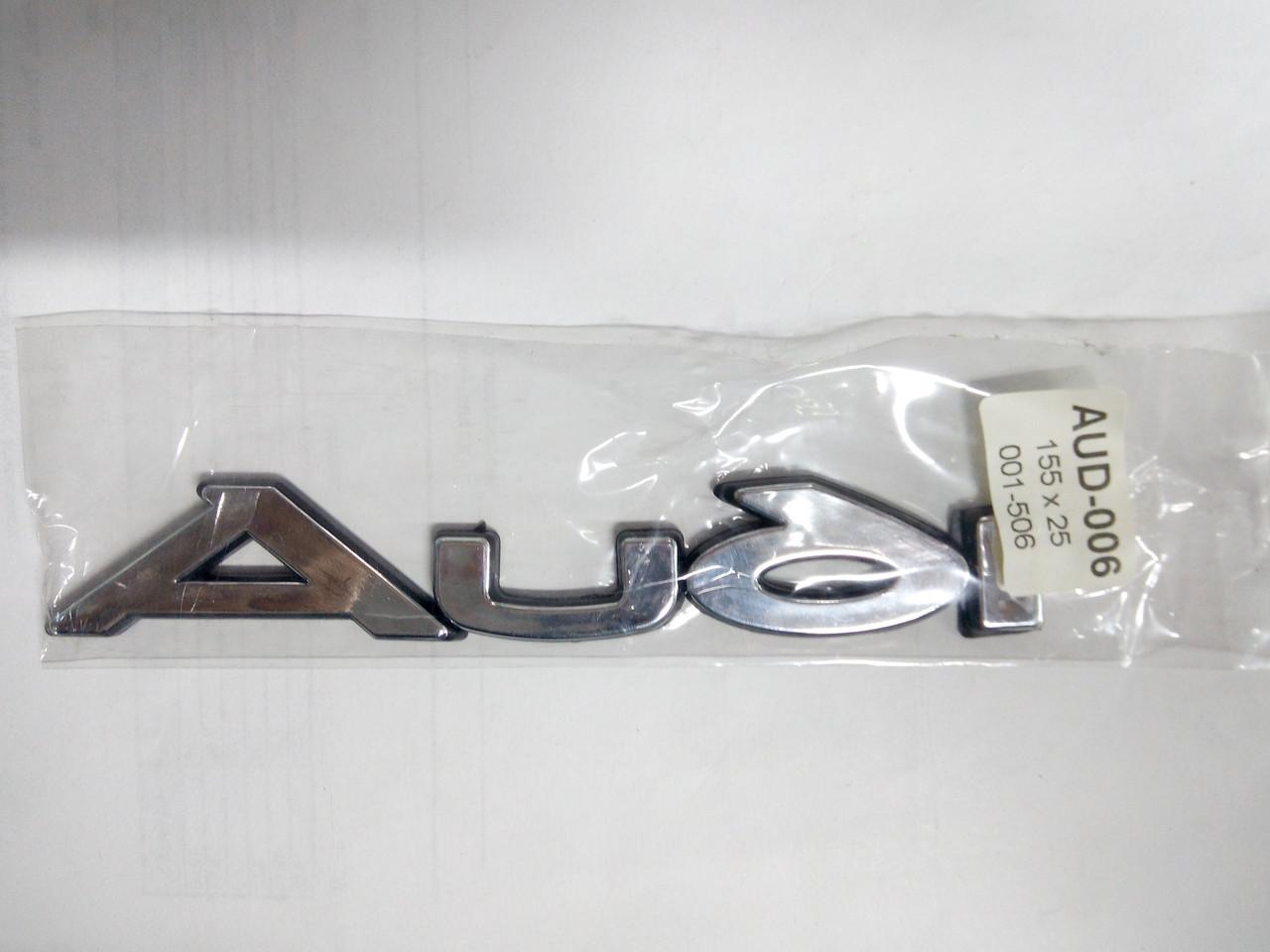 Надпись AUDI  155х25 мм