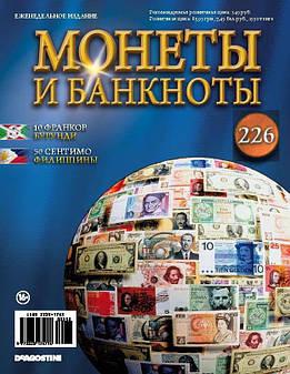 Монеты и банкноты №226 (№258)