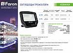 Светодиодный прожектор c матовым стеклом Feron LL-471 100W 6400K, фото 2