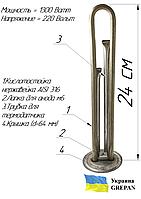 Прямой ТЭН для бойлера, 1300w ,с местом под анод м6, два термодатчика. GREPAN (Украина) Нержавейка