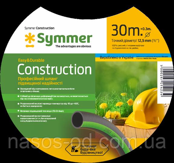 """Садовый шланг поливочный Symmer Garden Construction 1/2"""" (15м)"""