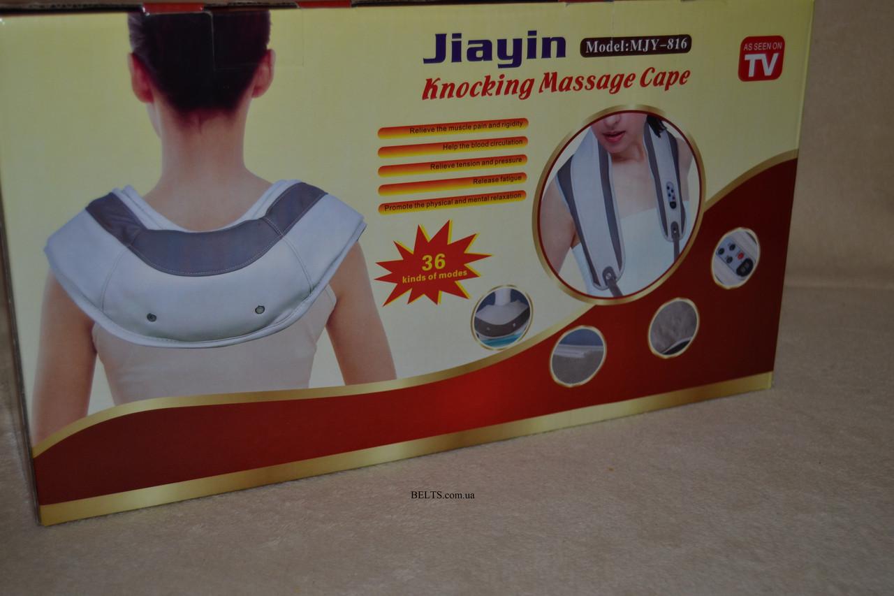 Массажер для шеи и спины Jiayin MJY-816 Knocking Massage Cape, Джаин Нокинг Массажер Кейп 816
