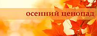 Осенний Ценопад!!!