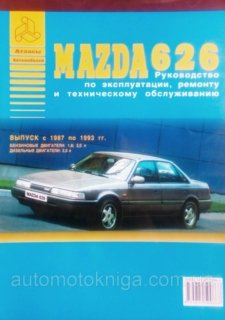 MAZDA 626  выпуска 1987-1993 гг.  Руководство по ремонту и эксплуатации