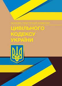 Коментарі до кодексів України