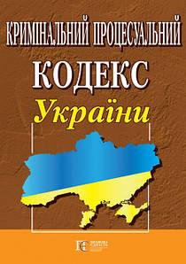 Закони України (з останніми змінами)