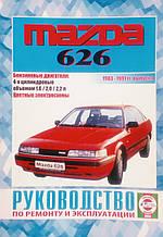 MAZDA 626 Моделі 1983-1991рр. Бензин Керівництво по ремонту та експлуатації