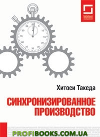 Книги з організації виробництва