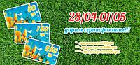 Дарим сертификаты до 250 грн.!