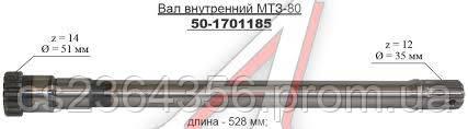 Вал МТЗ  50-1701185  внутрішній
