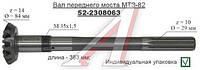 Вал МТЗ  52-2308063  ПВМ короткий