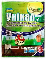 Септик Уникал-С для выгребных ям и компоста, 15г (2 куба)