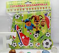 Бумажная гирлянда С Днем Рождения Футбол, фото 1