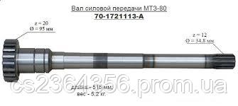 Вал МТЗ  70-1721113 А  силової передачі
