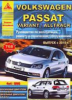 Книга Volkswagen Passat B7 бензин, дизель Руководство по эксплуатации, техобслуживанию, ремонту