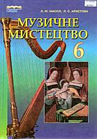 Підручник. Музичне мистецтво, 6 клас. Масол Л.М., Аристова Л.С.