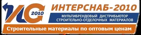 """""""ИНТЕРСНАБ - 2010"""":Материалы для строительства и ремонта оптом"""