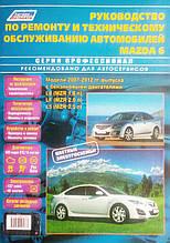 MAZDA 6   Модели 2007-2012 гг.   Руководство по ремонту и эксплуатации  Серия ПРОФЕССИОНАЛ