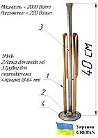 ТЭН для бойлера, 2000w ,с местом под анод м6, один термодатчик. GREPAN (Украина) Медь
