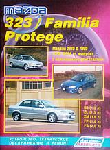 MAZDA 323 / FAMILIA PROTEGE Моделі 2WD & 4WD 1998-2004 рр. Керівництво по ремонту та експлуатації