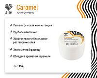 "Крем-ремувер ""Caramel"" 15 мл, фото 1"
