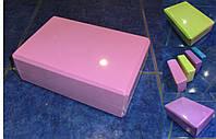 Опорный блок для йоги (йога блоки - цвета в ассортименте)