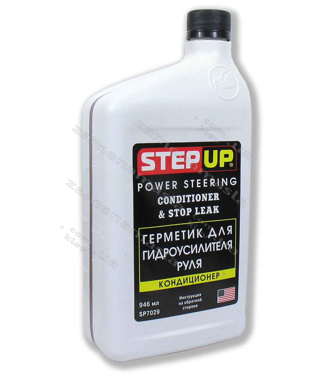 STEP UP - кондиционер и герметик для гидроусилителя руля